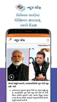 Gujarati News/Samachar - Divya Bhaskar screenshot 4