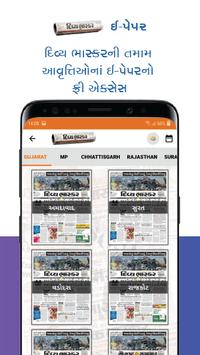 Gujarati News/Samachar - Divya Bhaskar screenshot 6