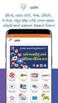 Gujarati News/Samachar - Divya Bhaskar screenshot 7