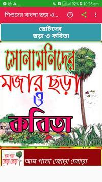 শিশুদের বাংলা ছড়া ও কবিতা (অডিও) poster