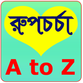 রুপচর্চা (A to Z) icon