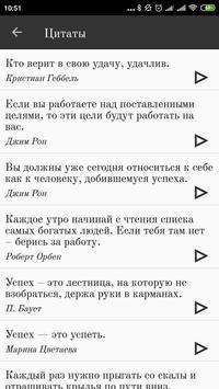 Motivation Lines screenshot 3