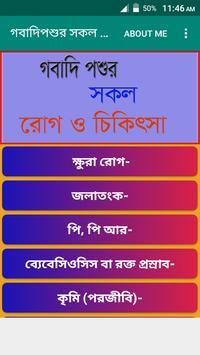 গবাদি পশুর সকল রোগ ও চিকিৎসা poster