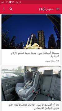 أخبار الإمارات العاجلة screenshot 5