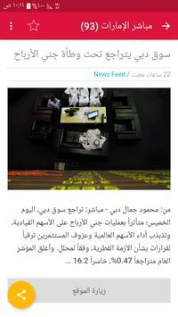 أخبار الإمارات العاجلة screenshot 6