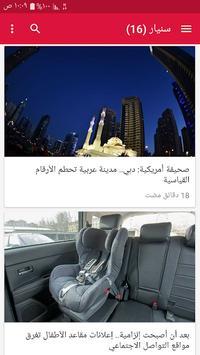 أخبار الإمارات العاجلة screenshot 13