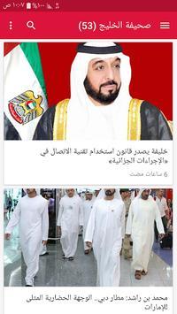 أخبار الإمارات العاجلة screenshot 16