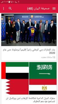أخبار الإمارات العاجلة screenshot 18