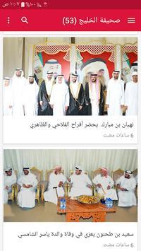 أخبار الإمارات العاجلة screenshot 19