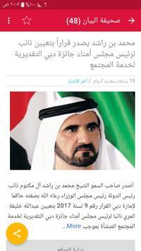 أخبار الإمارات العاجلة screenshot 1