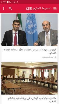 أخبار الإمارات العاجلة screenshot 23