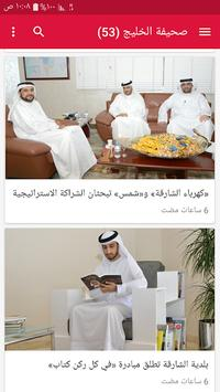 أخبار الإمارات العاجلة screenshot 20
