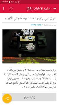 أخبار الإمارات العاجلة screenshot 22