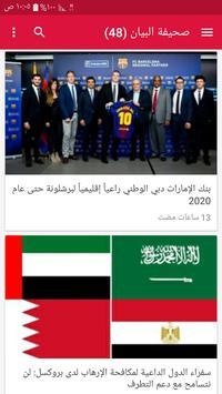 أخبار الإمارات العاجلة screenshot 2