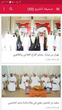 أخبار الإمارات العاجلة screenshot 3