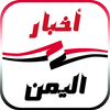 أخبار اليمن icône