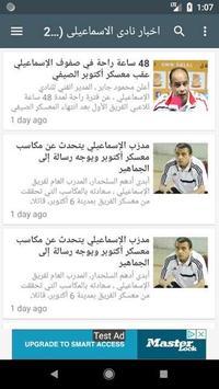 أخبار الدوري المصري screenshot 4