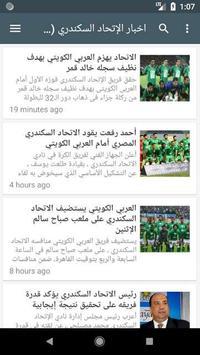 أخبار الدوري المصري screenshot 5