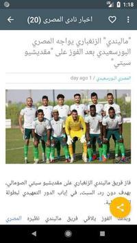 أخبار الدوري المصري screenshot 6