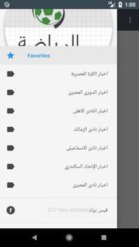 أخبار الدوري المصري screenshot 1