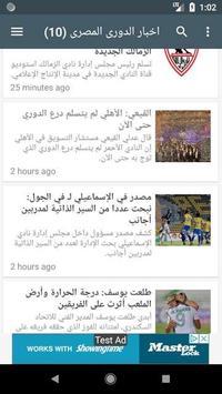 أخبار الدوري المصري screenshot 2