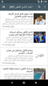 أخبار الدوري المصري screenshot 3