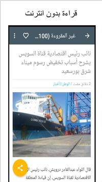 AkhbarMasr screenshot 1