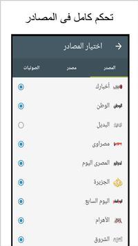 AkhbarMasr screenshot 3
