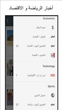AkhbarMasr screenshot 5