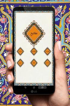 مفاتیح الجنان با ترجمه فارسی screenshot 1