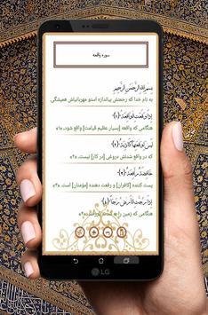 مفاتیح الجنان با ترجمه فارسی screenshot 2
