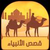 قصص الأنبياء icon