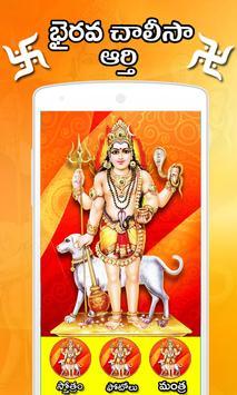 భైరవ్ ఆత్రీ చాలిసా స్తోత్రం poster
