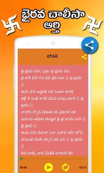 భైరవ్ ఆత్రీ చాలిసా స్తోత్రం screenshot 1