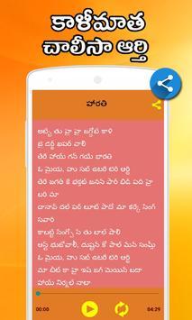 కాళీమాత చాలిసా మరియు ఆర్టి screenshot 4