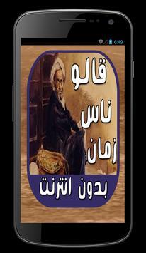 قالو الناس القدام - ناس زمان poster