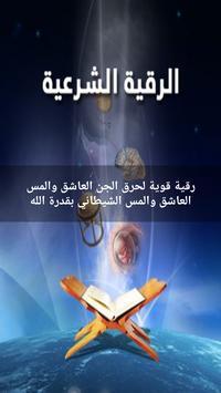 رقية حرق الجن العاشق والمس الشيطاني بقدرة الله poster