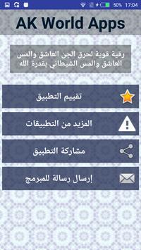 رقية حرق الجن العاشق والمس الشيطاني بقدرة الله screenshot 3