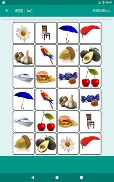 Brain game. Picture Match. スクリーンショット 14