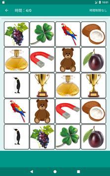 Brain game. Picture Match. スクリーンショット 16