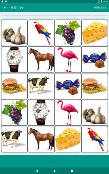 Brain game. Picture Match. スクリーンショット 10