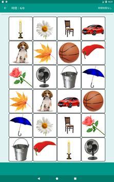 Brain game. Picture Match. スクリーンショット 8