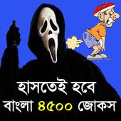 সেরা জোকস হাসির জোকস ও মজার জোকস Jocks In Bangla icon