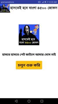 সেরা জোকস হাসির জোকস ও মজার জোকস Jocks In Bangla poster