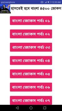 সেরা জোকস হাসির জোকস ও মজার জোকস Jocks In Bangla screenshot 1