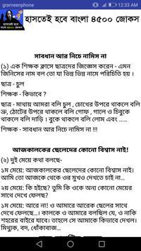 সেরা জোকস হাসির জোকস ও মজার জোকস Jocks In Bangla screenshot 2