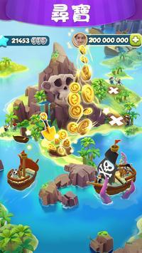 夢幻海島 截圖 6