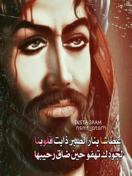 رمزيات شيعية 2019 poster