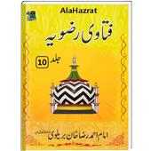 Fatawa Rizvia 10 Jild | Islamic Book | icon