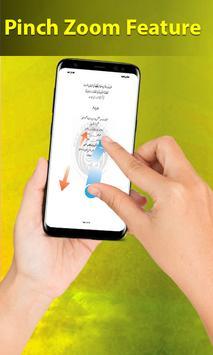 Fatawa Rizvia 11 Jild   Islamic Book   screenshot 4